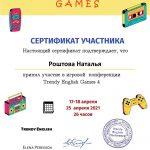 сертификат Trendy English Games Роштовой Натальи Евгеньевны