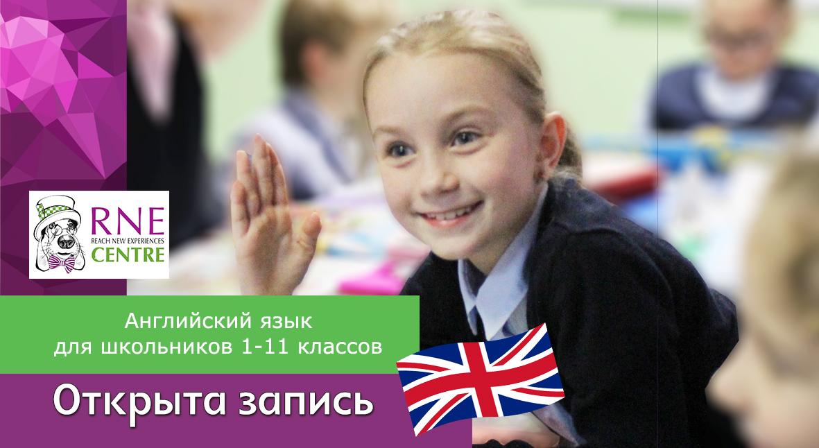английский для школьников в Сергиевом Посаде