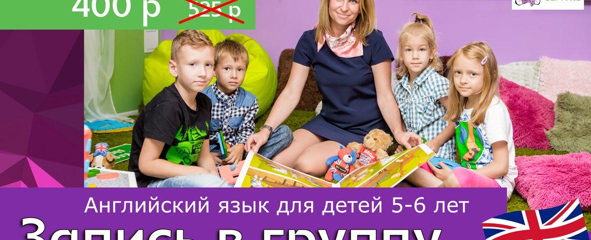 Английский для малышей в Сергиевом Посаде