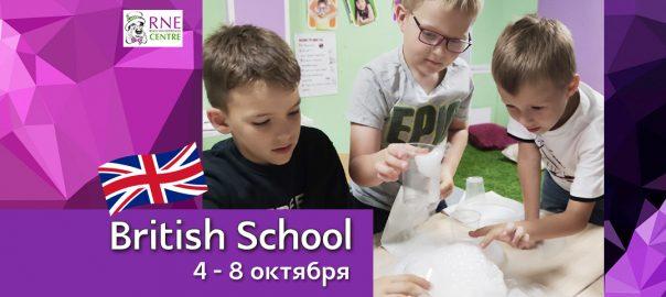 British school в Сергиевом Посаде